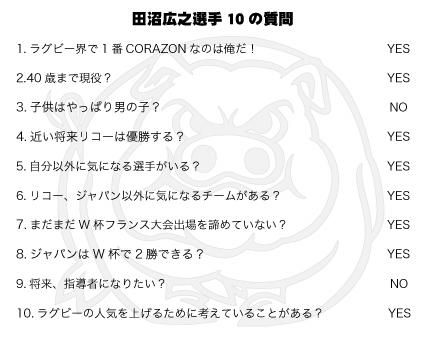 tanuma_10.jpg